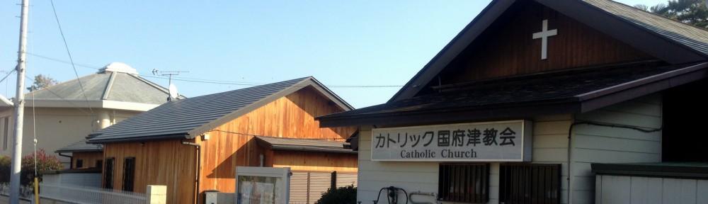 カトリック国府津教会 ホームページ